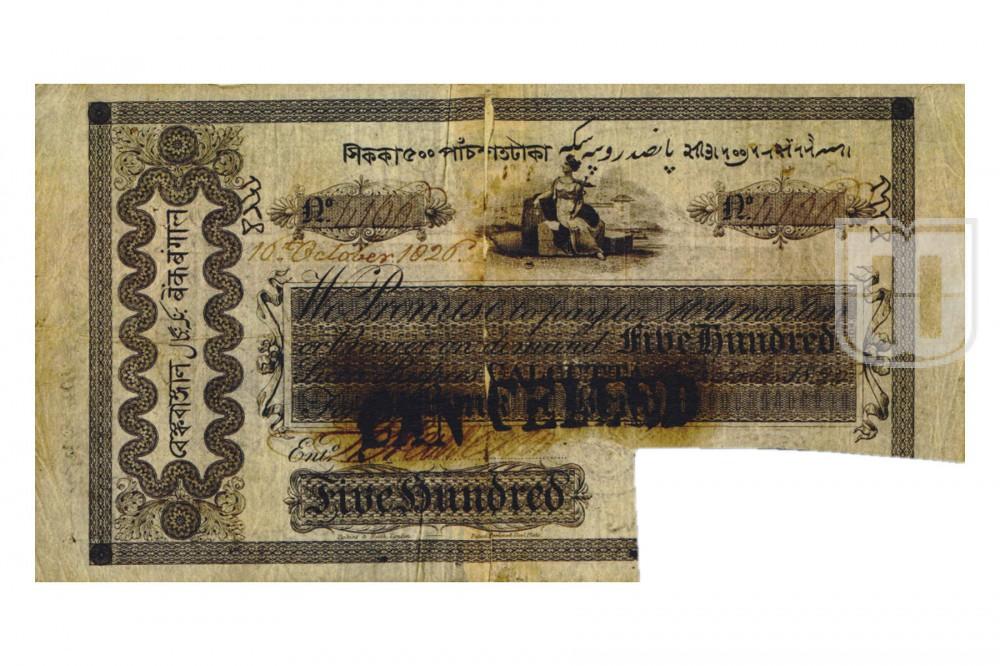 Rupees | 1A.3.3.6 | O