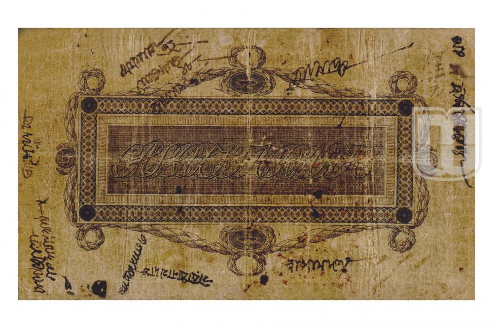 Rupees | 1A.5.1.3 | R