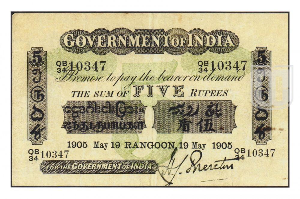 Rupees | 2A.1.2D.2 | O