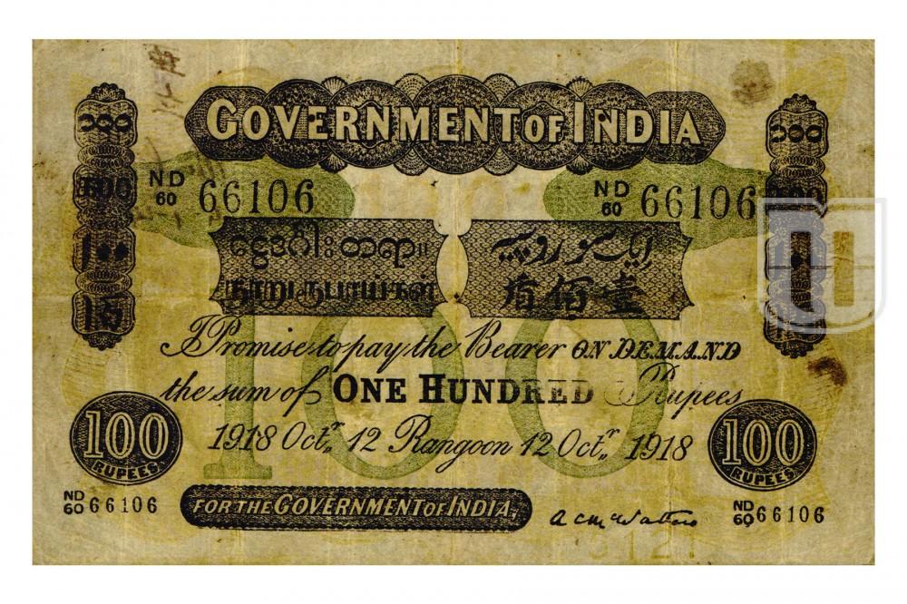 Rupees | 2A.5.2F.2 | O