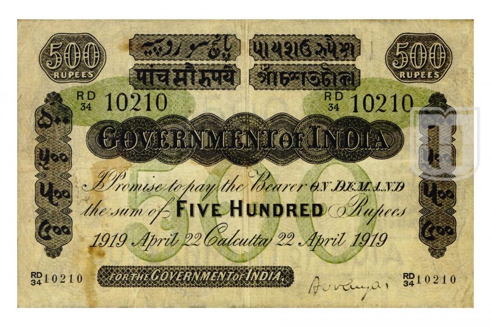 Rupees | 2A.6.2A.5 | O
