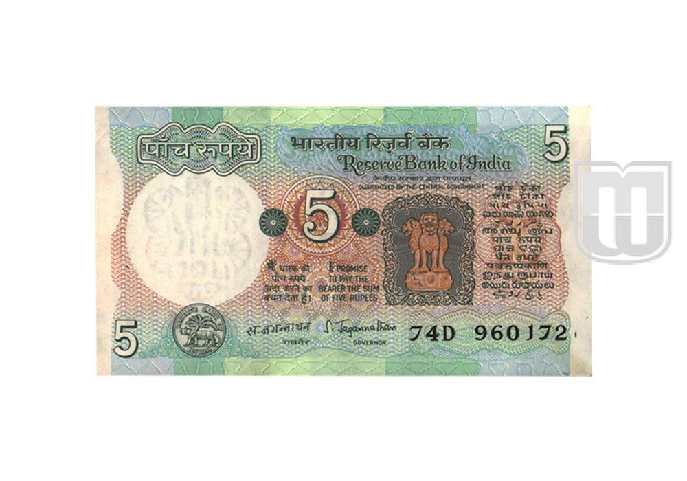 Rupees | 5-15 | O