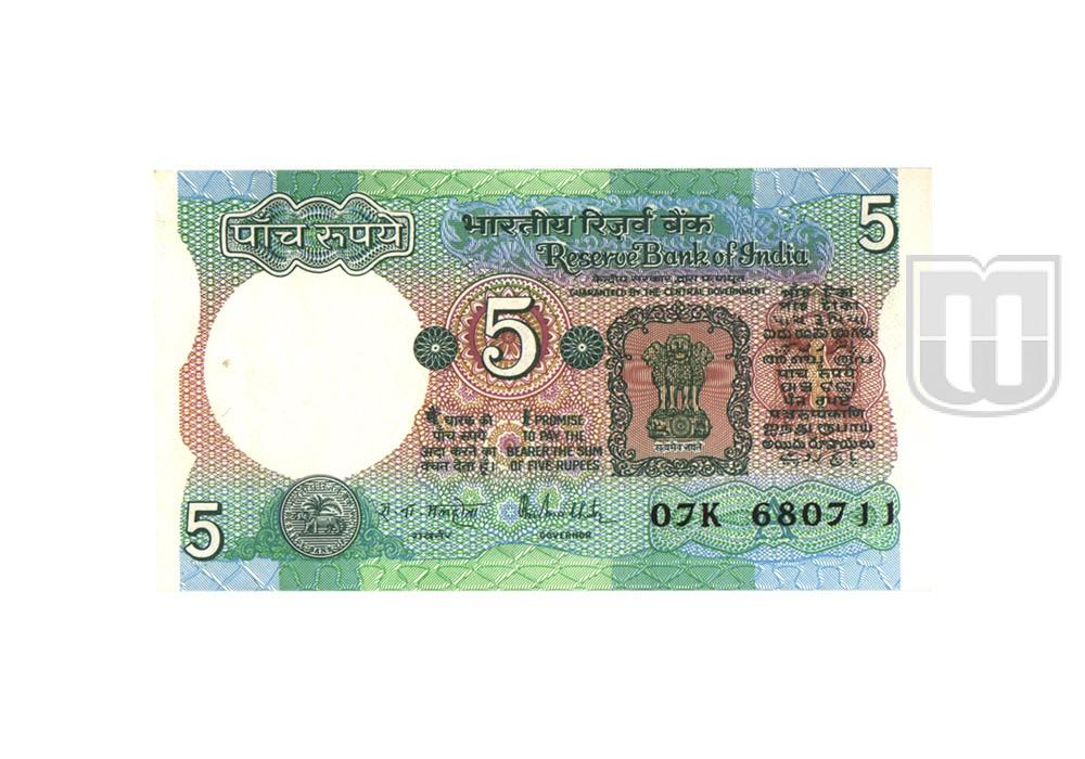 Rupees | 5-30 | O