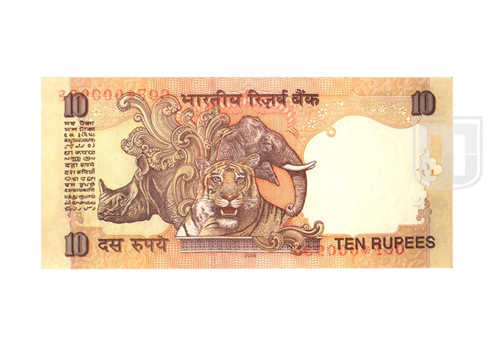 Rupees | D-S11 | R