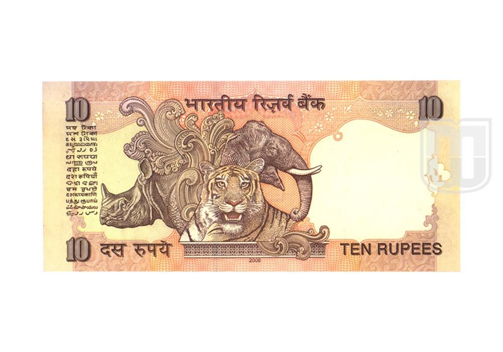 Rupees | D-S8 | R