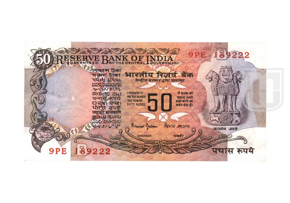 Rupees | 50-15 | O