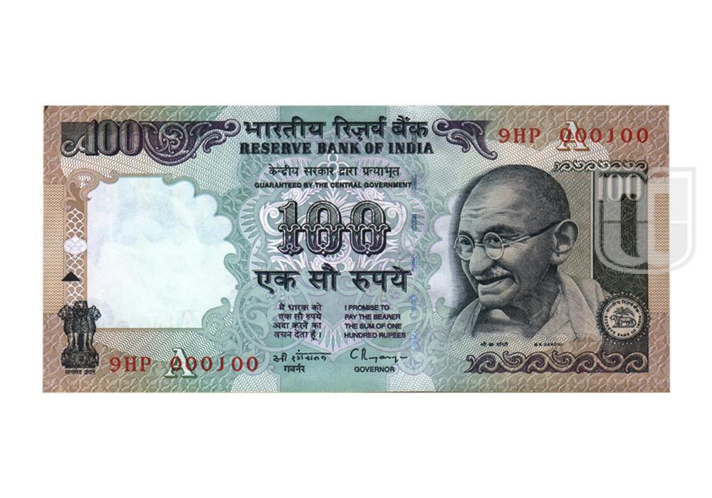 Rupees | 100-31 | O