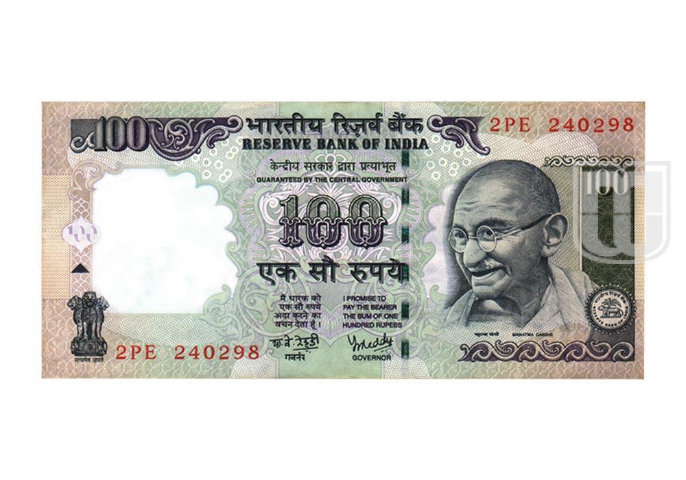 Rupees | 100-53 | O