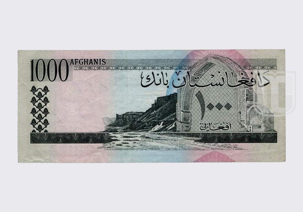 Afghanis | KM- 42 | R