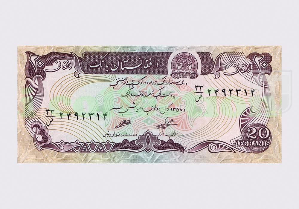 Afghanis | KM- 56 | O