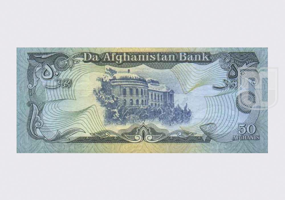 Afghanis | KM- 57 | R