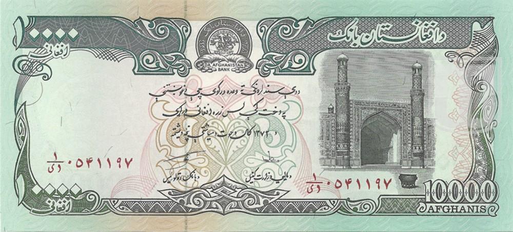 Afghanis | KM- 63 | O