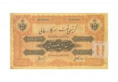 Rupees | 7.9.5 | O