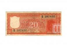 Rupees | 20-5 | O