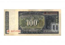 Rupees | 100-112 | O